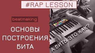 КАК СТРОИТЬ БИТ В РЭПЕ | Урок FL Studio 20