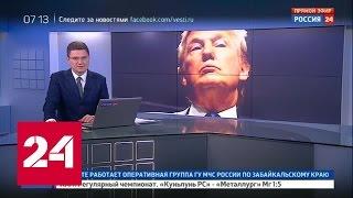 Клинтон: Трамп дискредитирует США