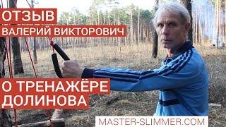 Отзыв от Валерия Викторовича о тренажере Долинова