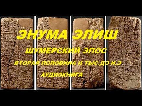 Энума Элиш. Древнешумерский эпос. Аудиокнига