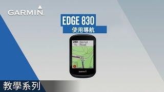 【教學】Garmin Edge 830: 使用導航
