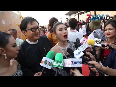 အကယ္ဒမီ ခုိင္သင္းၾကည္ရဲ႔ ပြဲတက္ဖက္ရွင္နဲ႔ ရင္ခုန္သံ [Myanmar Motion Picture Academy Awards 2018]