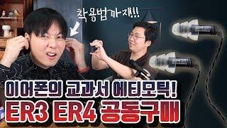 이어폰의 교과서 에티모틱! ER3 ER4 공동구매