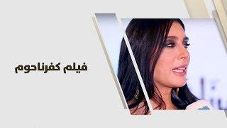 مقابلة ندين لبكي - فيلم كفرناحوم