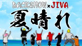 【MV】夏晴れ  feat.JIVA