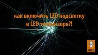 Як включиить LED підсвічування телевізора
