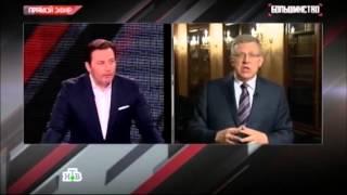 Алексей Кудрин на НТВ в программе «Большинство»