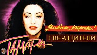 Тамара Гвердцители - Виват, король! (Альбом 1994)