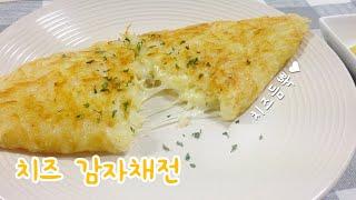 (ENG)치즈 감자채전 만들기|Potato cheese…