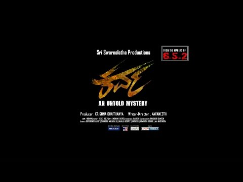 Karvva | Official Trailer Full HD  | KANNADA MOVIE | 2016 | HORROR THRILLER