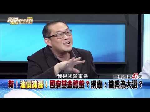 康仁俊 (1) 吳子嘉:該怎麼幹就怎麼幹,老子現在要選舉(20181008)