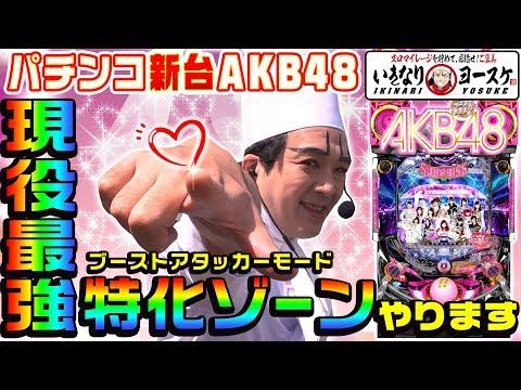 【新台】AKB48誇りの丘で現役最強特化ゾーンにブチこんできた 1GAMEいきなりヨースケ特別編【パチンコ】