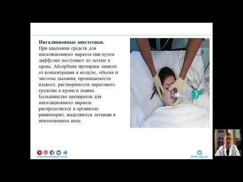 Препараты для анестезии