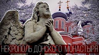 Донской монастырь   Прогулка по Москве