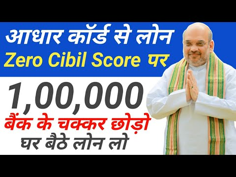 zero-cibil-score-loan--personal-loan-with-bad-credit-,1-lakh-loan-without-documents