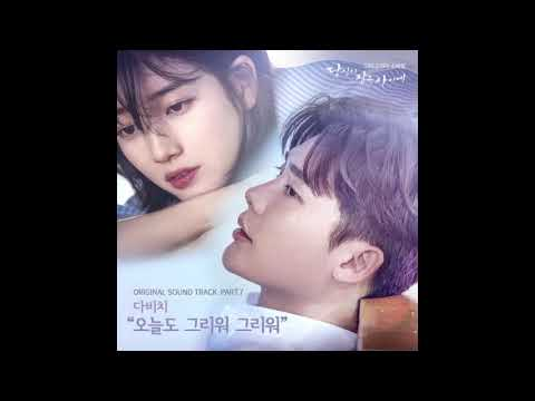 [Eng Sub] I Miss You Again Today By DAVICHI - While You Were Sleeping OST Part 7