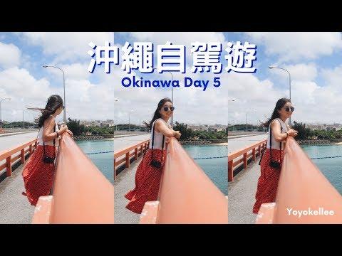 🇯🇵沖繩自駕遊 2019 Day 5 | 波上宮、泊漁港市場之海膽龍蝦、浦添大公園90公尺長滑梯 | Okinawa Vlog | Yoyokellee