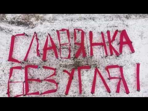 "Акция ""Славянка без угля"" на мысе Мальцева   9 - 10 декабря 2017"