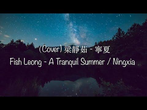 【Cover】梁靜茹 - 寧夏 | Fish Leong - A Tranquil Summer/Ningxia (English Lyrics)