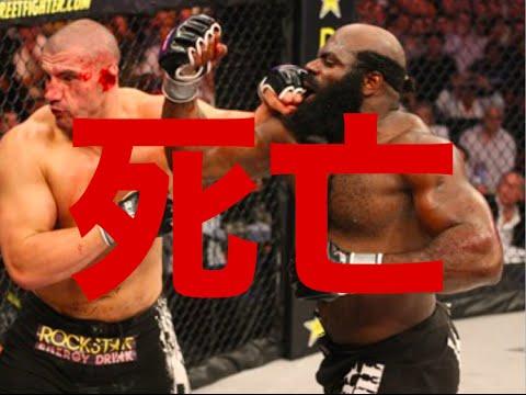 キンボスライスが死亡!UFCやボ...