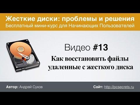 Видео #13. Как восстановить данные с жесткого диска
