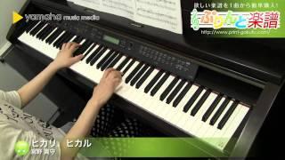 ヒカリ、ヒカル / 宮野 真守 : ピアノ(ソロ) / 中級