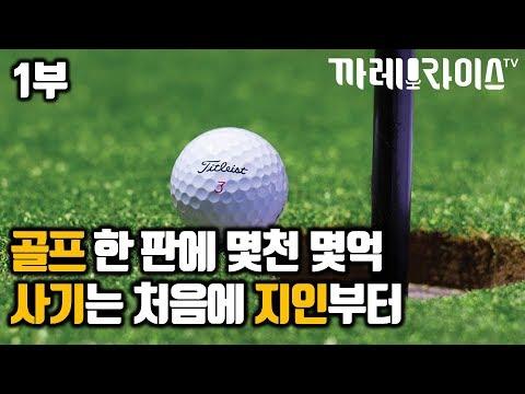 1부 사기 골프를 시작하는 과정 | 골프 치시는 분들은 꼭 보세요