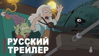 Disenchantment (Разочарование) Русский Трейлер