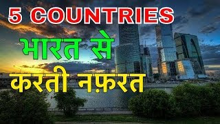 5 COUNTRIES HATE INDIA    ये 5 देश करते है भारत से नफ़रत    TOP 5 COUNTRIES HATE OUR INDIA