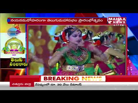 Cultural Show with 100 Artists | Remain Center of Attraction in World Telugu Conference | Mahaa News
