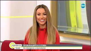 Гери-Никол за скандала и музиката - Събуди се (13.01.2019)