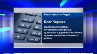 Вести-Хабаровск. Проблемы с общественным транспортом в Николаевске-на-Амуре