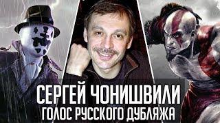 Сергей Чонишвили — Голос Русского Дубляжа (#023)