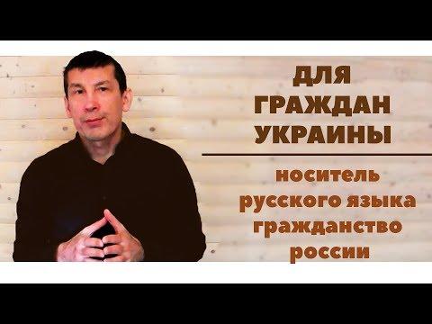 Для граждан Украины носитель русского языка НРЯ гражданство РФ России