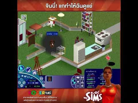 รวมมิตรฉากฮา The Sims 1 EP1