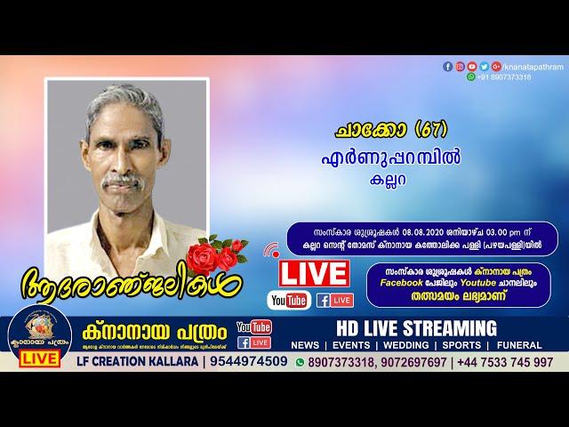 കല്ലറ എര്ണുപ്പറമ്പില് ചാക്കോ (67)   Funeral Service Re-Telecasting   Knanaya Pathram