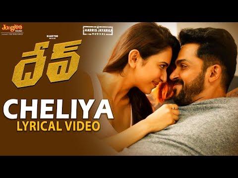 Cheliya Lyrical Video | DEV | Karthi, Rakul Preet Singh | Harris Jayaraj | Rajath Ravishankar