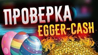 ПРОВЕРКА EGGER-CASH.SPACE ЛОХОТРОН ИЛИ НЕТ?!