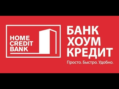 Хоум Кредит энд Финанс Банк отдел взыскания #150 021214