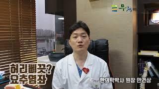 [무척바른한방병원]요추염좌