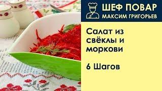 Салат из свёклы и моркови . Рецепт от шеф повара Максима Григорьева
