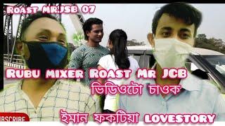Funny Roast On JSB/ RUBU MIXER