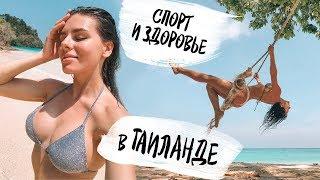 ВЛОГ: У меня ШОК! Райский Пляж, Своя Вилла и Тайский БОКС! Фитнес Одежда Одесса