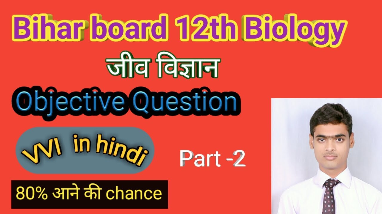 In hindi pdf biology question