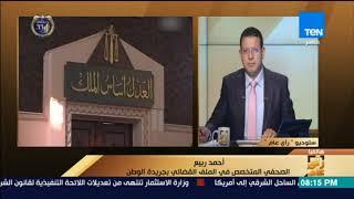 رأى عام - الصحفي أحمد ربيع: تعديلات قانون الإجراءات الجنائية تتيح التصالح في الكسب غير المشروع thumbnail