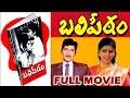 Balipeetam Telugu Full Movie - Shobhan Babu, Sharada - Dasari Narayana Rao - V9videos