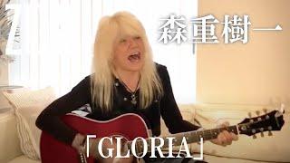 森重樹一 - GLORIA