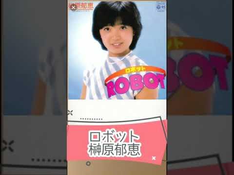 榊原郁恵 ロボット cover 歌詞付き