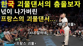 Netherlands Poppin Battle Competition.Korea Hoan VS France Franqey VS Korea Soul Bin