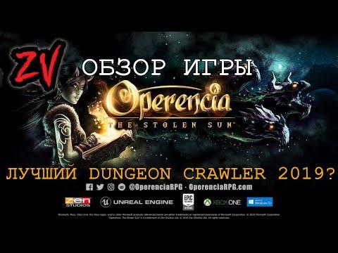 ЛУЧШИЙ DUNGEON CRAWLER 2019 ГОДА - Обзор Operencia The Stolen Sun